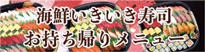 活いき海鮮寿司持ち帰りメニュー