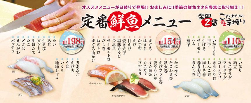 久世店 海鮮活いき寿司メニュー