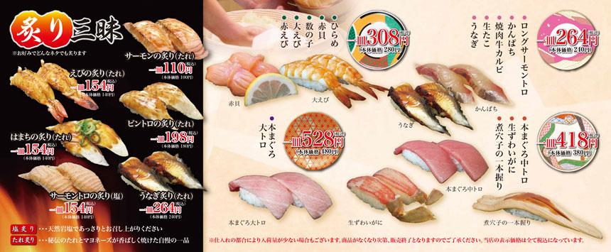 久世店 海鮮活いき寿司おすすめ握りメニュー